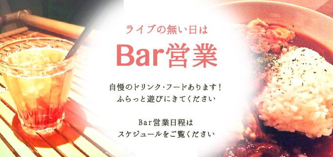 名古屋のライブスペース鑪ら場